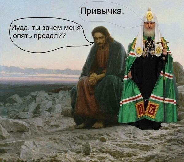 ложь в православии: 19 тыс изображений найдено в Яндекс.Картинках
