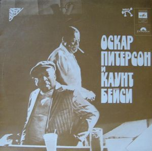 Оскар Питерсон* И Каунт Бейси* - Оскар Питерсон И Каунт Бейси (Vinyl, LP, Album) at Discogs