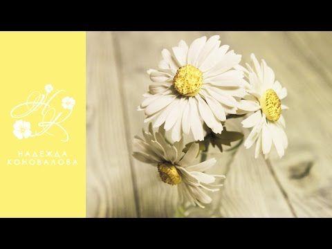 Как сделать ромашки из фоамирана - пошаговый мастер класс - YouTube