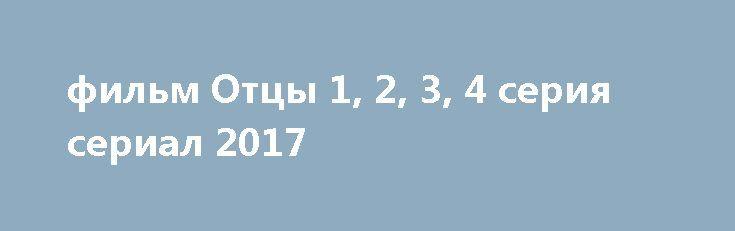 фильм Отцы 1, 2, 3, 4 серия сериал 2017 http://kinofak.net/publ/boeviki/film_otcy_1_2_3_4_serija_serial_2017_hd_1/3-1-0-5895  Кипр, сборы женских молодежных команд по волейболу. Российские старшеклассницы одерживают победу в товарищеском матче и вылетают в Москву на частном самолете своего состоятельного спонсора. Вскоре после взлета связь с экипажем теряется, а само судно пропадает с радаров. Через несколько часов напряженных поисков самолет находят на территории Ливии. Девушки оказались в…