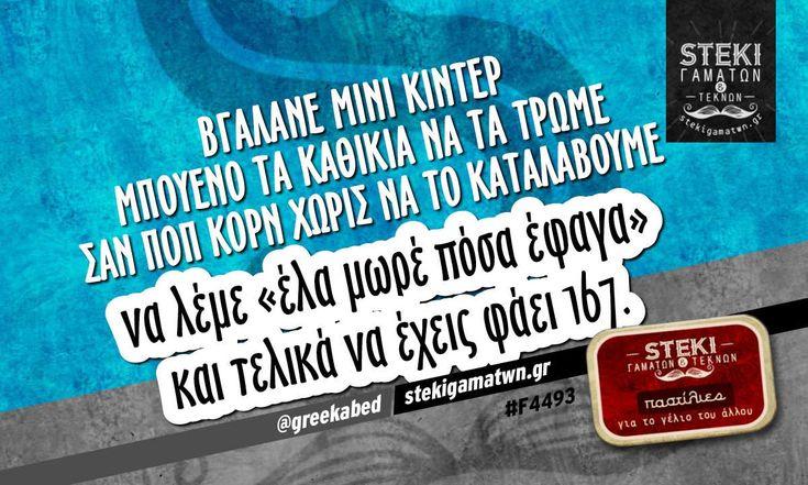 Βγάλανε μίνι κίντερ μπουένο τα καθίκια  @greekabed - http://stekigamatwn.gr/f4493/