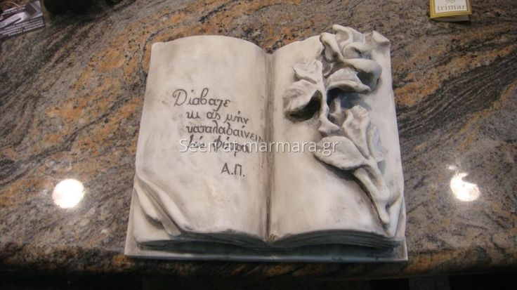 Handmade marble sculpture - dedication book. Χειροποίητο 100% σκαλιστό μάρμαρο που απεικονίζει ένα βιβλίο. Contact: sales@marmara.gr