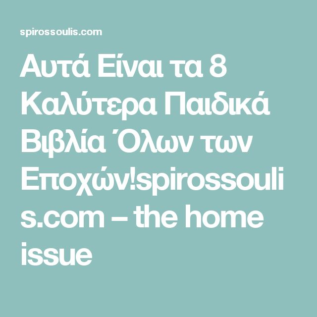 Αυτά Είναι τα 8 Καλύτερα Παιδικά Βιβλία Όλων των Εποχών!spirossoulis.com – the home issue