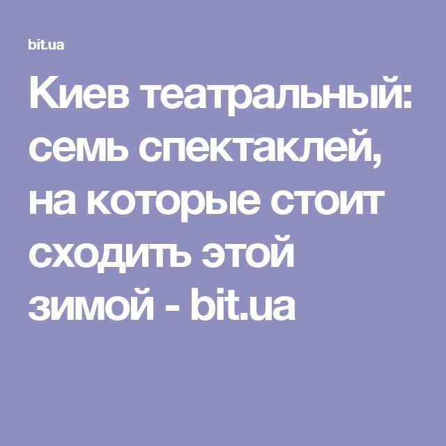 Киев театральный: семь спектаклей, на которые стоит сходить этой зимой - bit.ua