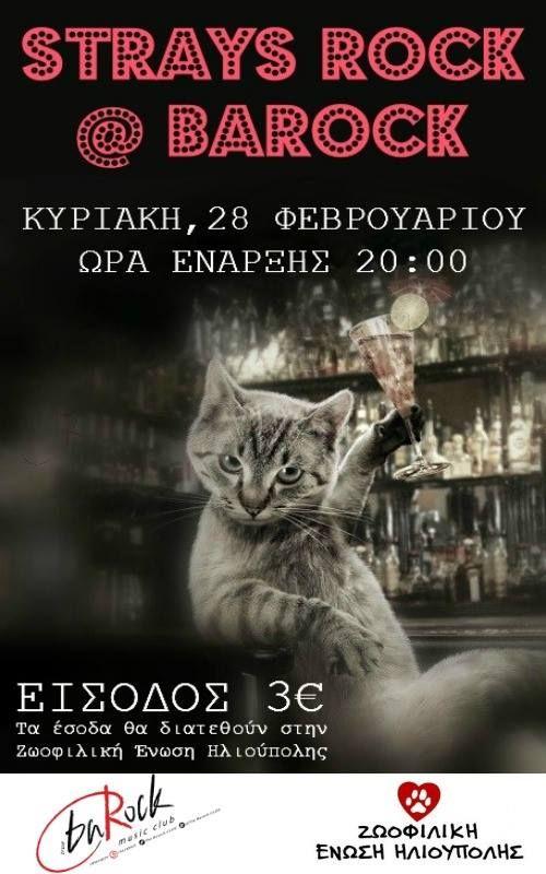 Πάρτι, έκθεση βιβλίου, σεμινάρια κι αρωματοθεραπεία για τα ζώα 26-28/02/2016