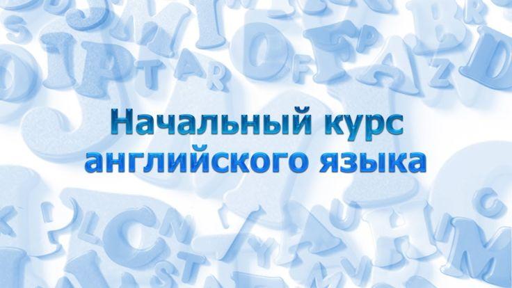 Английский язык для начинающих. Урок 1.1. Общие сведения. Алфавит (+плей...