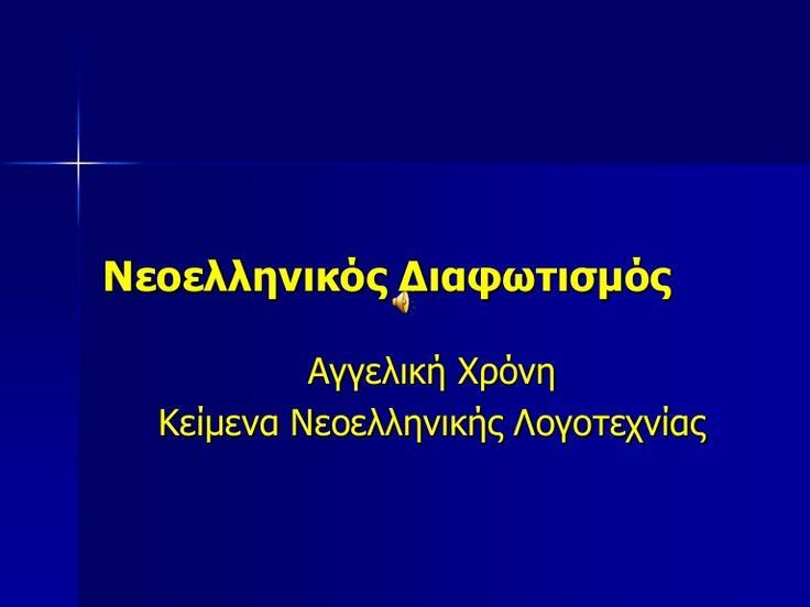 Νεοελληνικός Διαφωτισμός           Αγγελική Χρόνη  Κείμενα Νεοελληνικής Λογοτεχνίας