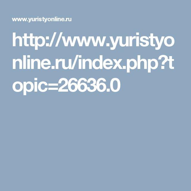 http://www.yuristyonline.ru/index.php?topic=26636.0