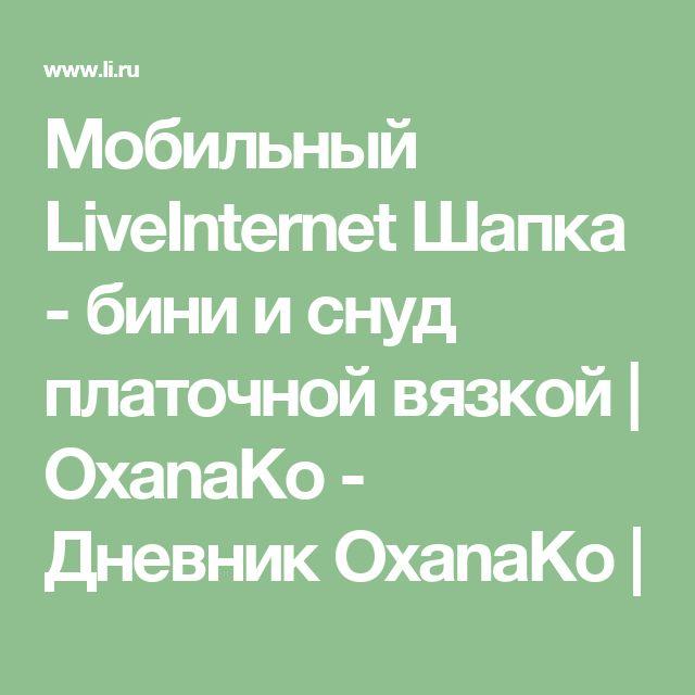 Мобильный LiveInternet Шапка - бини и снуд платочной вязкой | OxanaKo - Дневник OxanaKo |