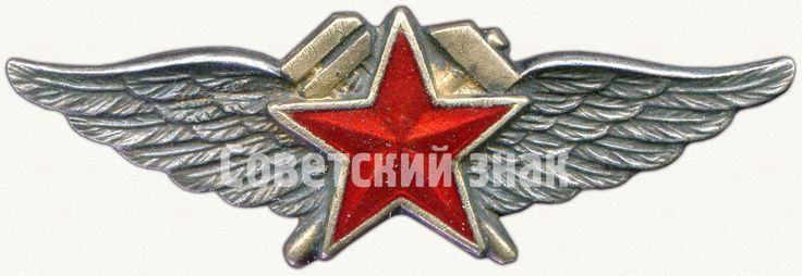 Нагрудный знак авиационно-технических специальных служб ВВС РККА