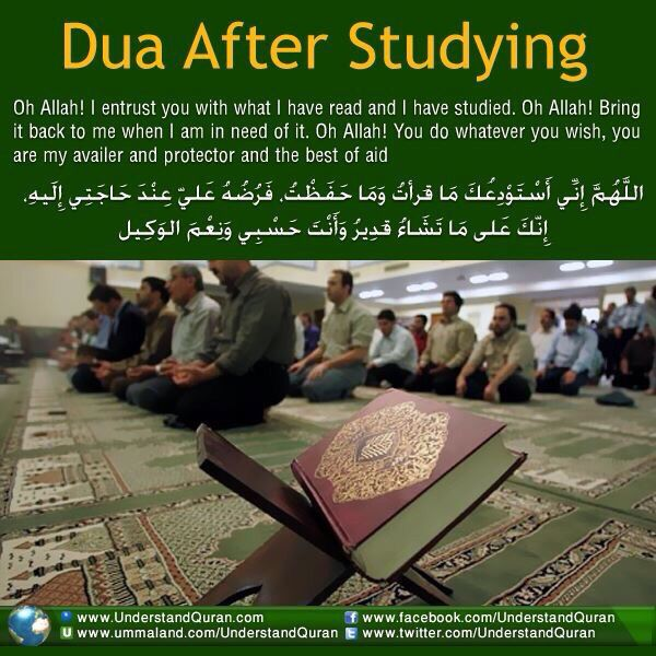 Dua for retainig knowledge Dua after studying