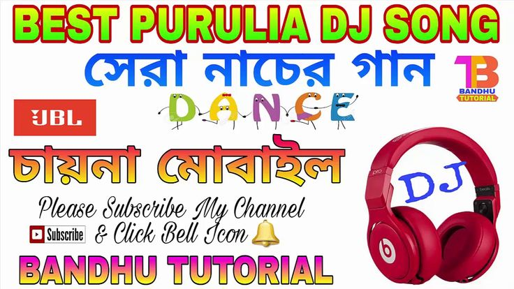 2017 bengali dj remix songs(HOT DANCE MIX) |Tipte tipte sara sarir dj so...