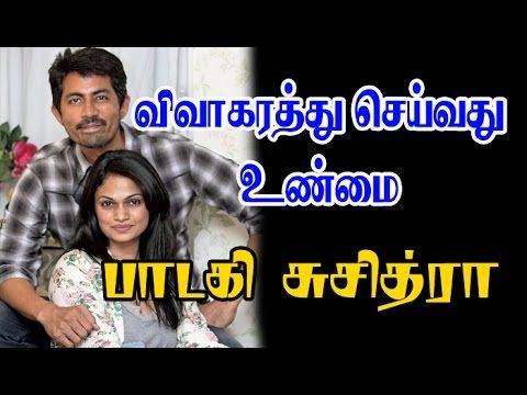 Singer Suchitra Divorce Her Husband Karthik | Emotional Condition | Hot Tamil Cinema News |RJ Suchitra's radio show has been loved by all in Chennai. Who knew one day her name would be dragged down in such a malicious controversy. Her Twitte... Check more at http://tamil.swengen.com/singer-suchitra-divorce-her-husband-karthik-emotional-condition-hot-tamil-cinema-news/