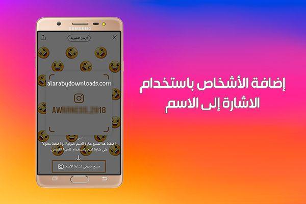 شرح الانستقرام بالتفصيل وكيف استخدم الانستقرام عربي الجديد بالصور 2019 Instagram Nintendo Wii Controller Wii Controller Gaming Products