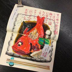 2017.06.26-3 (タケウマ) Tags: sketch studiotakeuma sketchbook atami japan drawing illustration illustrator travel 熱海 熱川 熱川バナナワニ園 スケッチ