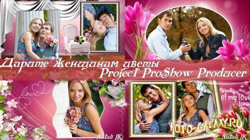 Проект для ProShow Producer - Дарите женщинам цветы