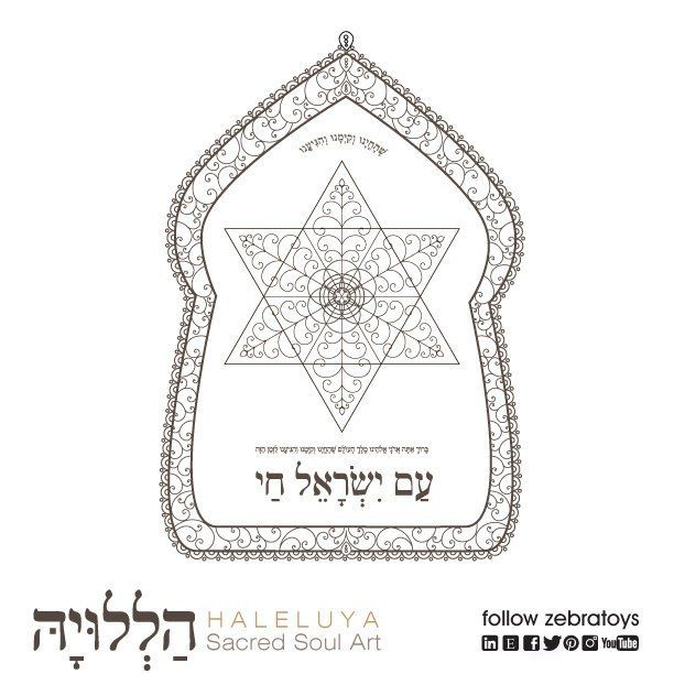 Am Yisrael Chai Star Of David Hebrew Blessing Prayer Coloring Page