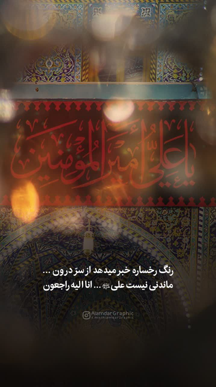 Pin On Imam Ali A