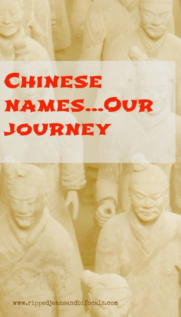 The story behind my kids' Chinese names...if I had a do-over