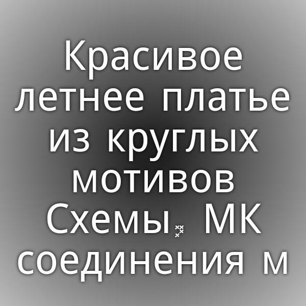 Схемы, МК соединения мотивов: