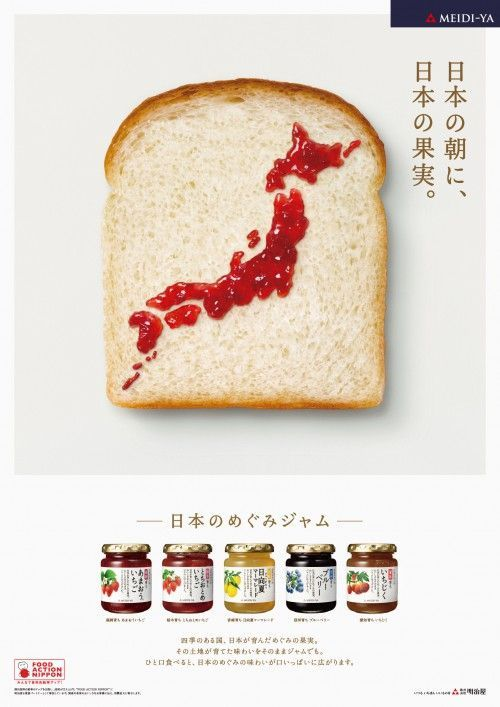 "This is a Japanese James advertising,they use James to draw a Japanese map in the toast. It is claverly to point the slogn "" Japanese morning, Japanese James."