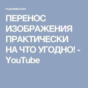 ПЕРЕНОС ИЗОБРАЖЕНИЯ ПРАКТИЧЕСКИ НА ЧТО УГОДНО! - YouTube