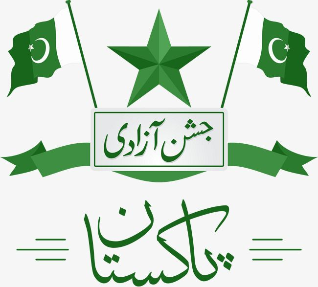 Pakistan Flags Ribbon Vector Hand Painted Pakistan Culture Png Transparent Clipart Image And Psd File For Free Download Pakistan Flag Pakistani Flag Independence Day Flag