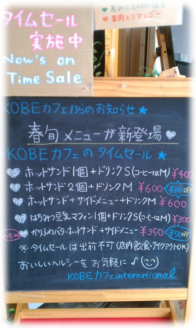 Vernal equinox day,it's pretty warm in Kobe♪Our Time Sale(till 10AM & from 5PM),『butter hot sandwich+side menu ¥350』new released☆Let's try♪