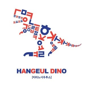 Hangul Design Short Sleeve T-Shirt (Tyrannosaurus Pattern)