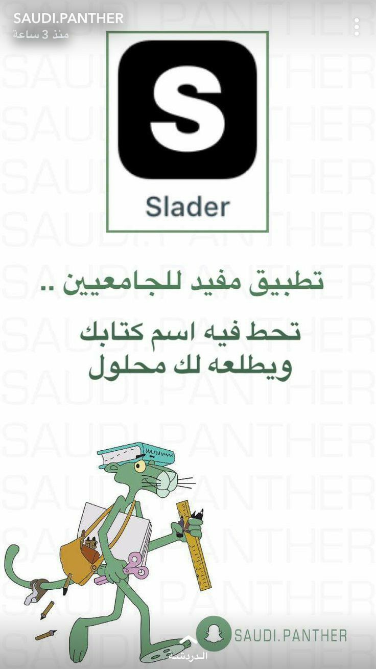 Pin By Hadil Belkis On Saudipanther In 2020 Application Iphone Programming Apps App Pictures