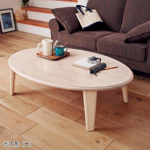 パイン材の折りたたみ式ローテーブル|通販のベルメゾンネット