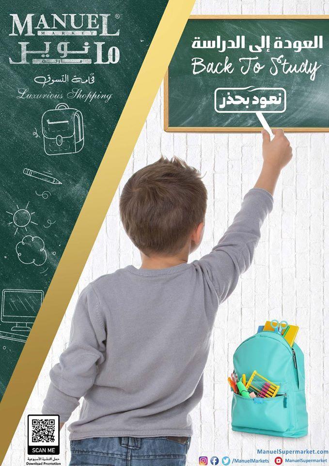 عروض مانويل جدة الاسبوعية اليوم 19 8 2020 الموافق 29 ذو الحجة 1441 هـ عروض اليوم School Back To School Book Cover