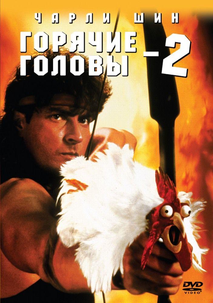 Горячие головы 2 / Hot Shots! Part Deux (1993) - смотрите онлайн, бесплатно, без регистрации, в высоком качестве! Боевики