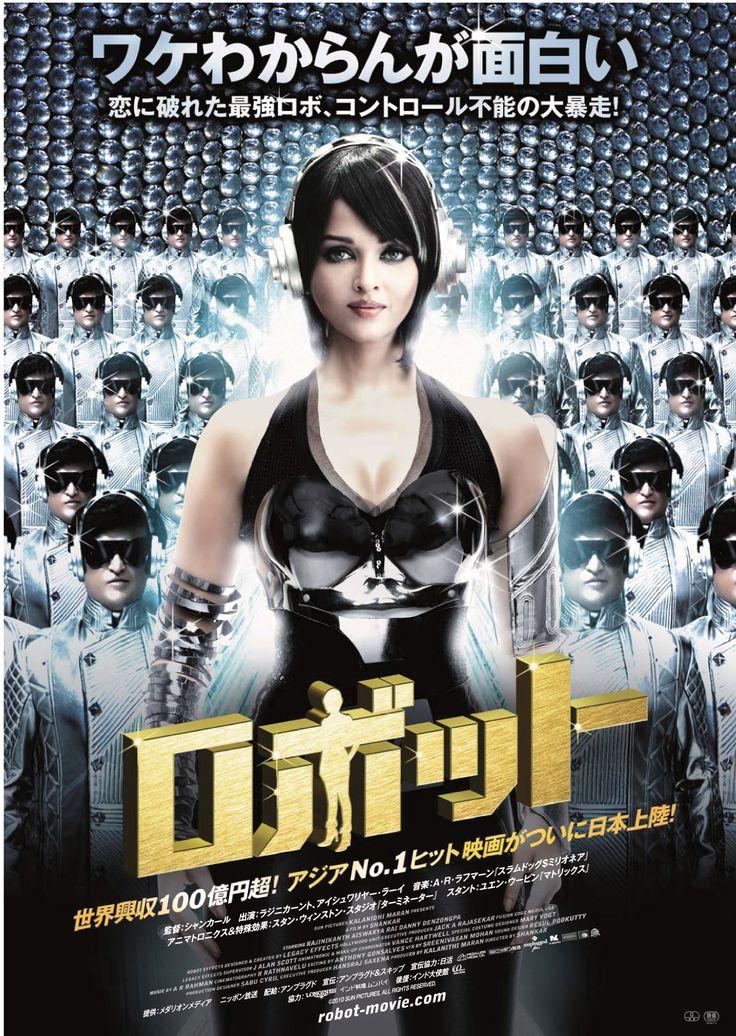 ロ)2010)ロボット)出演=ラジニカーント/アイシュワリヤー・ラーイ▶︎パケ写はラーイさんがロボットみたいですが、本編では人間です。