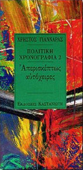 ΠΟΛΙΤΙΚΗ ΧΡΟΝΟΓΡΑΦΙΑ 2-ΑΠΕΡΙΣΚΕΠΤΩΣ ΑΥΤΟΧΕΙΡΕΣ