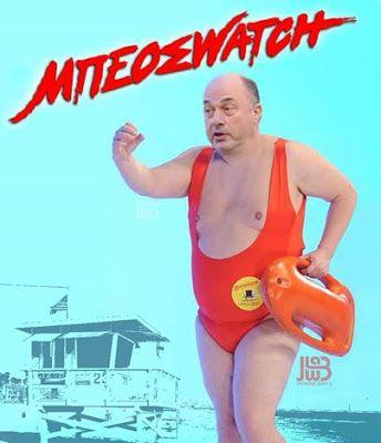 PATRINAKI: ΜΠΕΟΣ....WATCH !!!