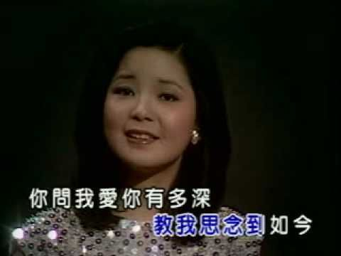 Teresa Teng- The Moon Represents My Heart