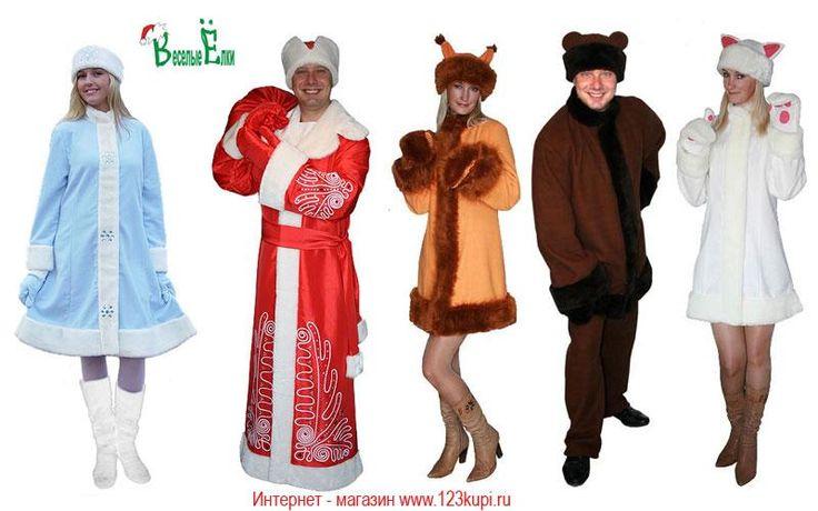 Карнавальный костюм деда мороза и снегурки