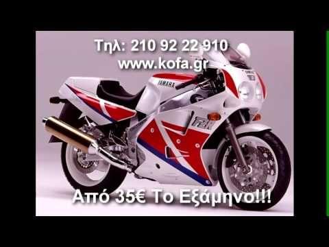 ασφαλιστρα μηχανης τιμες - 210 92 22 910 - YouTube