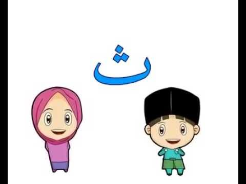 Çocuklar İçin Hafıza Tekniği ile Elif Ba (Arapça) Öğrenme - YouTube