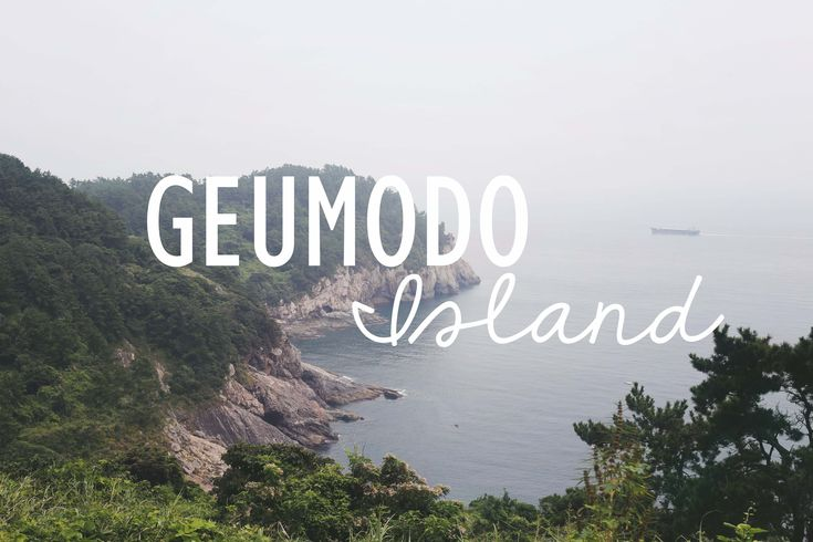 Geumodo is a fairly large island off of the southern tip of Dolsan in Yeosu, South Korea. With an affinity for island hopping and exploring the numerous (373) islands claimed by our city, we set out to visit this nearby island and do a bit of camping on a beautiful but slightly foggy weekend.  Getting to