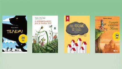 4 παιδικά βιβλία για μικρούς επαναστάτες!