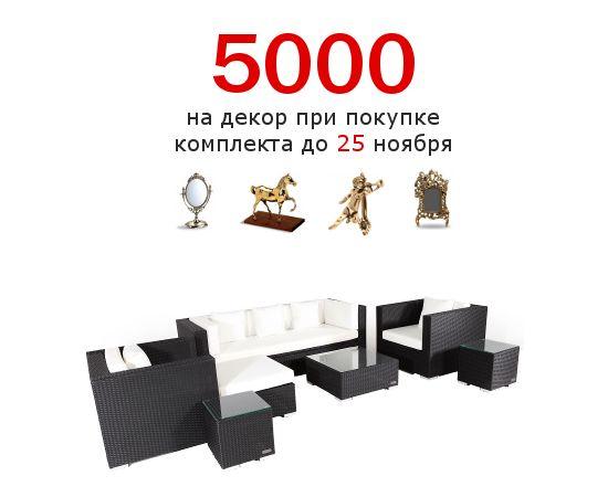 5000 на декор при покупке комплекта из искусственного ротанга