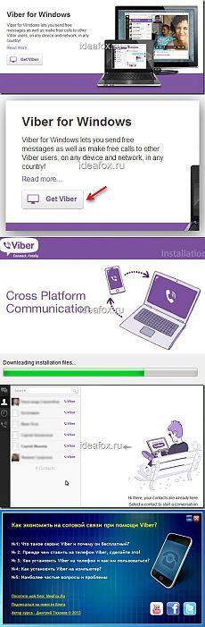 Viber (Вибер) для компьютера: как установить и бесплатно звонить на мобильные телефоны? | IdeaFox.Ru