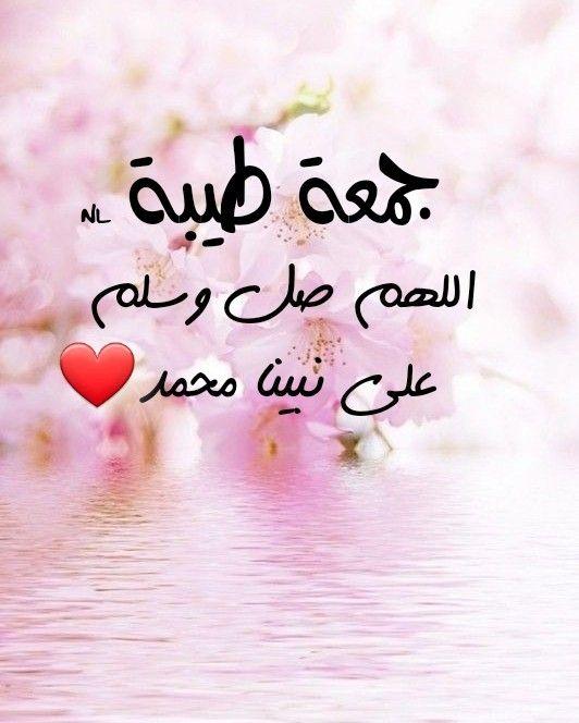 جمعة طيبة Good Morning Image Quotes Good Morning Images Morning Images
