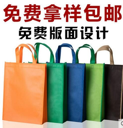 Promotional Cheap Customized Eco-friendly Fabric Non-Woven Shopping Bag, Recyclable Non Woven Bags #Affiliate