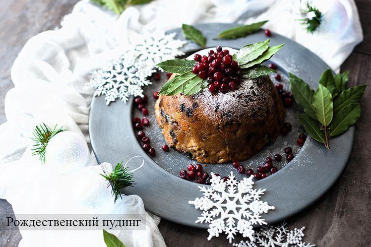 Рождественский пудинг с молоком и сухофруктами