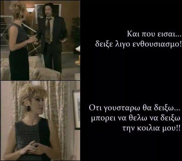 """Εγκληματα ΑΝΤ1 Ελληνική σειρά ΣΩΣΩ ΑΤΑΚΕΣ -""""Και που εισαι δείξε λιγο ενθουσιασμό"""" -""""Ο,τι γουσταρω θα δείξω.. μπορεί να θέλω να δείξω την κοιλιά μου"""""""