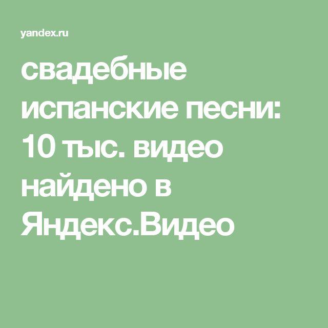 свадебные испанские песни: 10 тыс. видео найдено в Яндекс.Видео