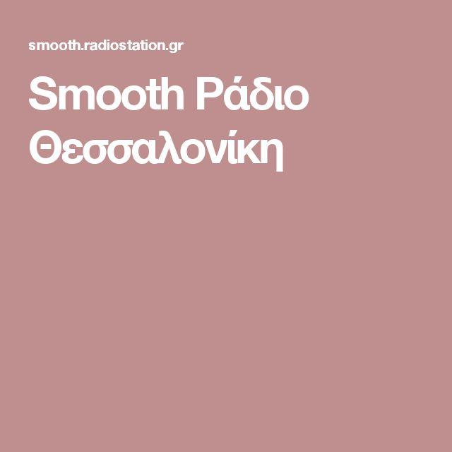 Smooth Ράδιο Θεσσαλονίκη